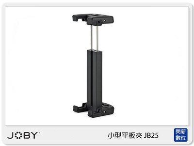 閃新☆JOBY GripTight Mount Smaller Tab 小型平板夾 公司貨 JB25