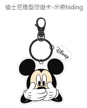 全部完售!迪士尼造型悠遊卡 米奇hiding 全新空卡 米老鼠 DISNEY Mickey 附鑰匙圈 米妮 美妮90周年