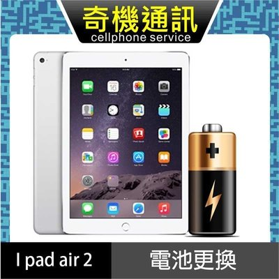奇機通訊 - 高雄市區 巨蛋 楠梓火車站   APPLE Air2 (iPad A1566、A1567) 更換電池 認證
