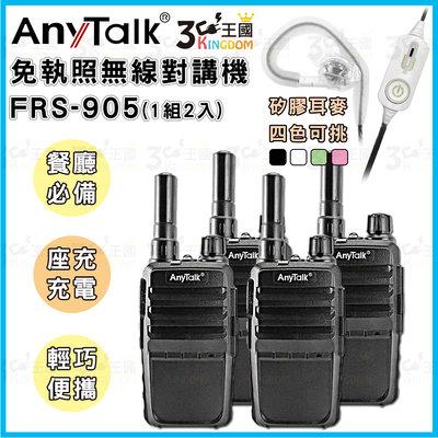 【3C王國】AnyTalk FRS-905 免執照無線對講機 4入 贈 矽膠耳麥 餐廳 露營 營隊 團康 營業場所
