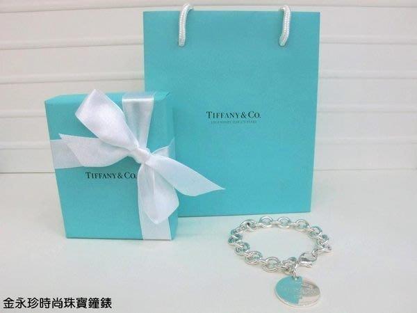 金永珍珠寶鐘錶*Tiffany & Co Tiffany 經典手鍊 經典圓牌三排刻字手鍊 情人節 生日禮物 *