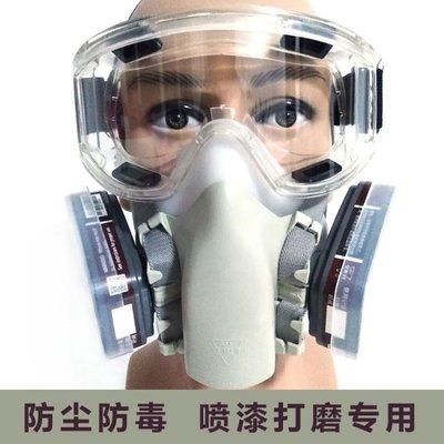【易生發生活館】防毒面具 活性炭防毒面具噴漆專用防塵口罩化工氣體粉塵異味霧霾透氣面罩