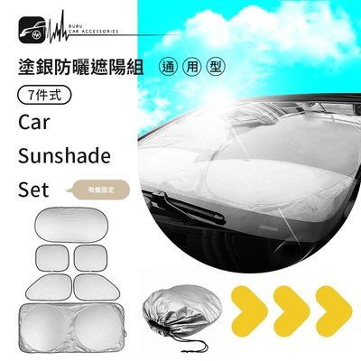 CN53【汽車塗銀 防曬遮陽 七件組】通用型 吸盤固定 雙層材質 前擋玻璃側窗 折疊收納 | BuBu車用品