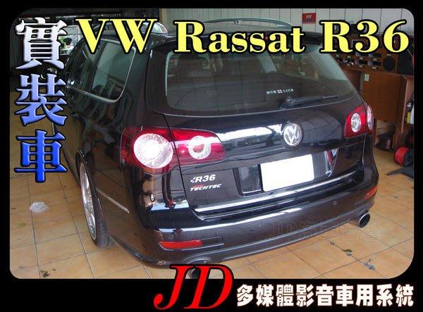 【JD 新北 桃園】VW Rassat R36 福斯 PAPAGO 導航王 HD數位電視 360度環景系統 BSM盲區偵測 倒車顯影 手機鏡像。實車安裝 實裝車