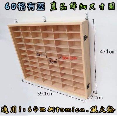 特價? 木製小車收納櫃 1:64比例適用 tomica、風火輪、tomytec 60格壁掛式有蓋防塵 木盒 現貨