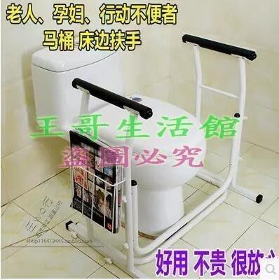3427【新視界生活館】結實老人馬桶起身扶手衛生間洗澡助力架殘疾人孕婦防滑醫院
