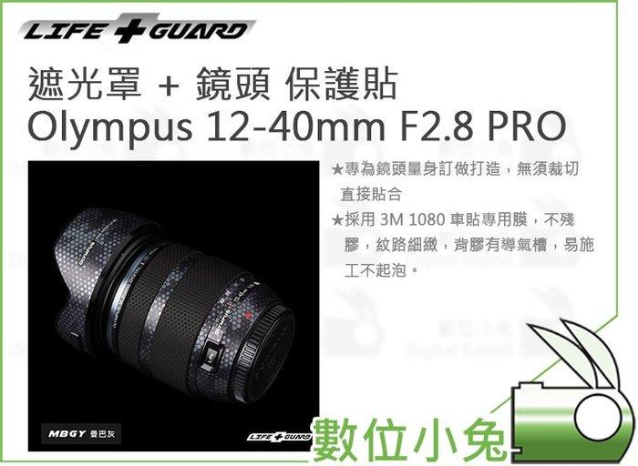 數位小兔【LIFE+GUARD Olympus 12-40mm F2.8 PRO 遮光罩 + 鏡頭 保護貼】公司貨 貼膜