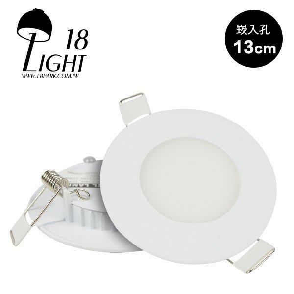 【18LIGHT】時尚薄款 Air [ 空氣崁燈-14.5cm ]
