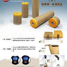 【低價王】YAMATO 紙養生膠帶 YK80 YK150 YK300 YK430 YK550 烤漆 遮噴膠帶【整箱免運】