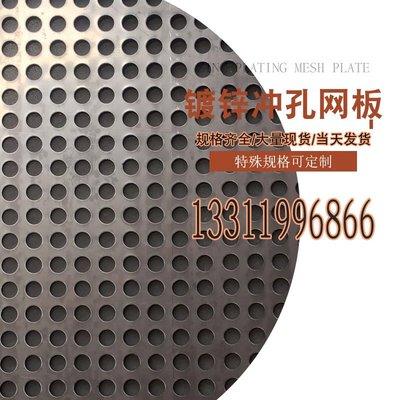 鍍鋅圓孔網沖孔板洞洞板魚鱗梅花長方橢圓圖案防護安全起鼓孔菱形