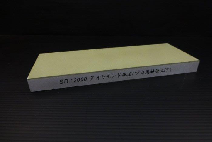 S磨刀石#12000 番目數 超利金剛石仕上砥~鑽石燒結-