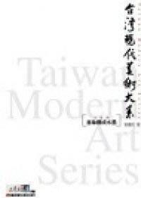 *小貝比的家*藝術家~ 台灣現代美術大系全套20冊