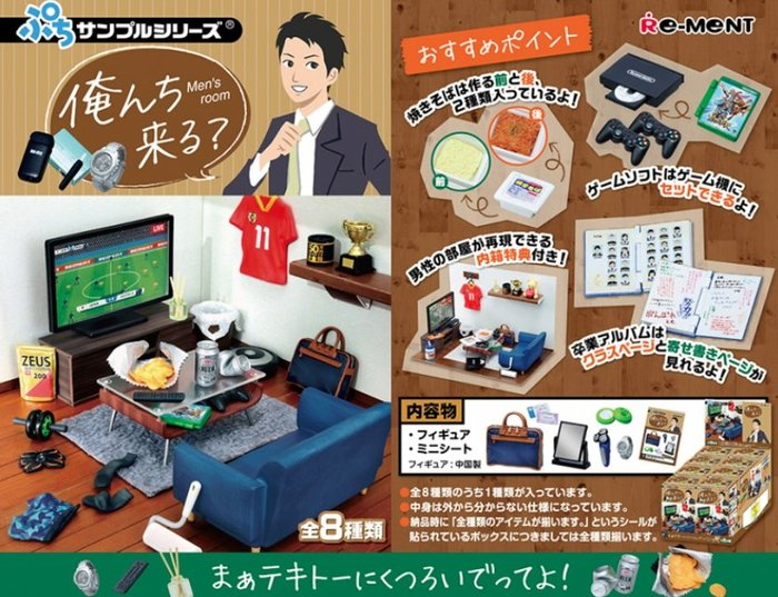 《FOS》日本 獨身男子的生活居 全8種 盒玩 宅男 單身男 趣味 療癒 玩具 扭蛋 禮物 收藏 2020新款 熱銷