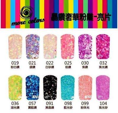 More Colors 進口粉雕組 晶鑽奢華粉雕-亮片系列水晶/光療/彩繪(共12色任選)