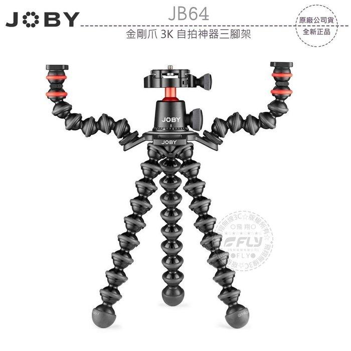《飛翔無線3C》JOBY JB64 金剛爪 3K 自拍神器三腳架│公司貨│載重3kg 旅遊攝影│JB01567