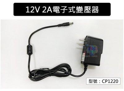【面交王】12V 2A 電子式變壓器 AC轉DC 美規 ADAPTE 電源供應器 電源降壓器 轉接變壓器 CP1220