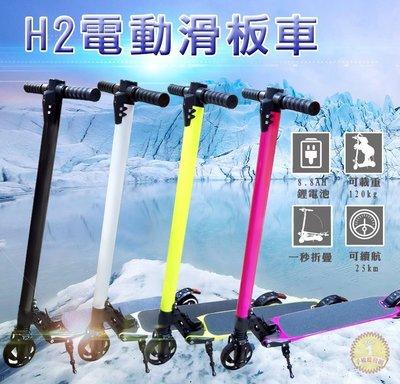 ☆手機批發網☆ H2 電動滑板車【25公里版】送提袋,航空級碳纖維,僅6.9KG,三段變速,大電池,可定速,台灣監製