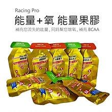運動達人 Racing Pro 能量+氧 能量果膠-42g-(1包120卡)