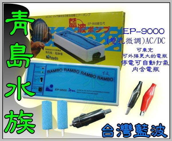 L。。。青島水族。。。J-04 台灣藍波---超強空氣馬達 打氣機==(不斷電.停電.車充)EP-9500