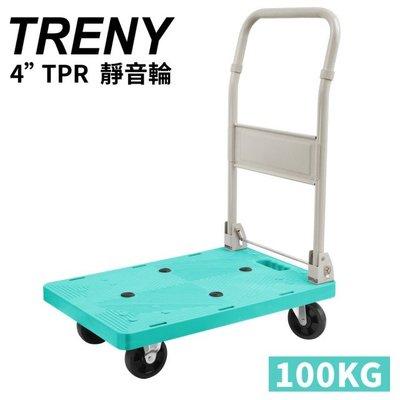 【TRENY直營】TRENY 超靜音日式塑鋼手推車-100KG 手推車 台車 載物車 四輪車 0011