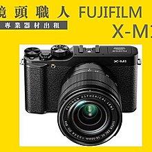 ☆ 鏡頭職人☆ :::: FUJIFILM 富士 X-M1 + 16-50MM 有WIFI 出租 7天1400元