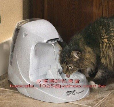 【皮蛋媽的私房貨】 美國-白金款-DRINKWELL PLATINUM 自動飲水機-飲水器