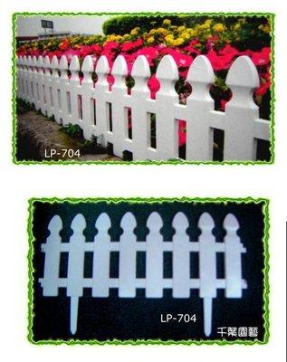園藝花壇塑膠圍籬(LP-704) - 千葉園藝有限公司