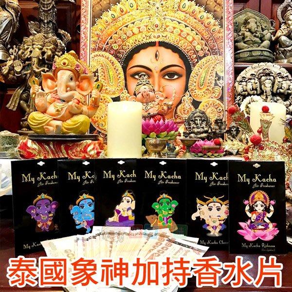 (現+預)泰國象神加持香水片 加持聖物 開運 香片[TH885032405]健康本味