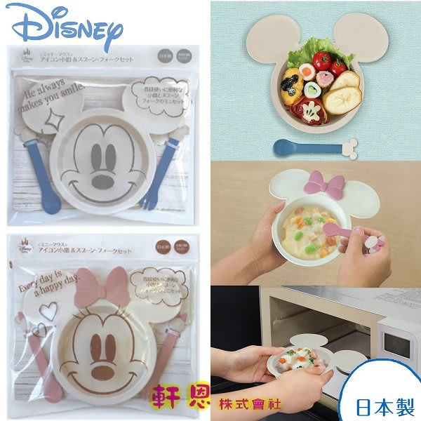 《軒恩株式會社》迪士尼 米奇 米妮 日本製 飯碗 餐盤 湯匙 叉子 學習餐具 餐具組 306255 306262