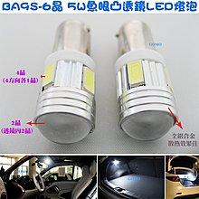 【BA9S-6晶 5W魚眼凸透鏡LED燈泡】汽車閱讀燈後車廂燈車側燈室內燈車頂燈機車前霧燈轉向燈牌照燈小燈方向燈煞車燈用
