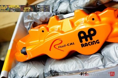 AP Radi-CAL CP-8530 客製烤漆自我搭配 林寶堅尼橘 烤漆 清潔 保養 來令片 外盤更換 / 制動改