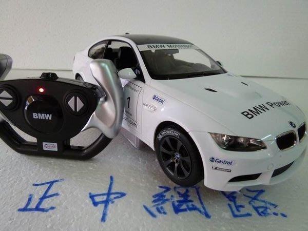遙控車 1:14 BMW M3 原廠授權  瑪琍歐玩具代理