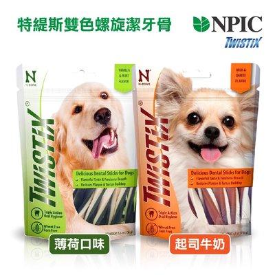 [3包組] NPIC 特緹斯 Twistix 雙色螺旋潔牙骨 156g 薄荷口味/起司牛奶潔牙棒 寵物零食 亞洲限定版