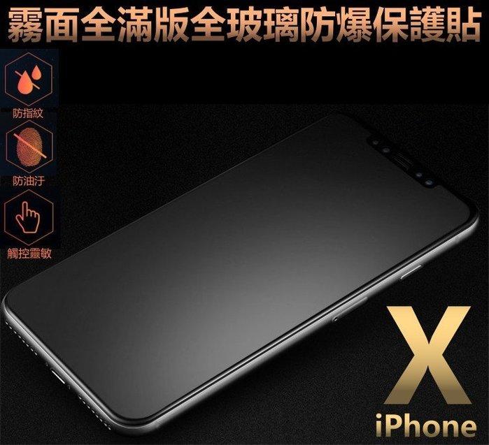 [配件城]霧面 滿版 黑白 全玻璃 9H iPhone x 8 7 6S Plus 玻璃貼 保護貼 4D 5D