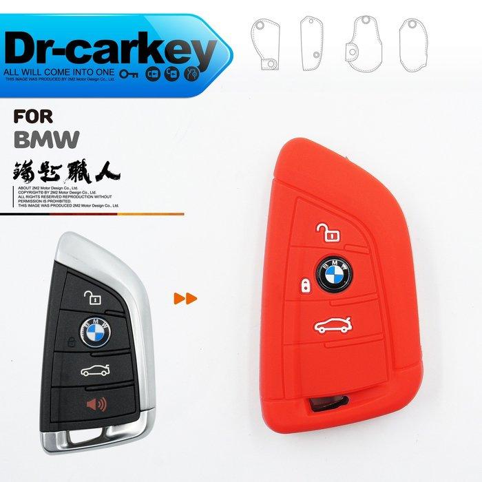 【鑰匙職人】BMW 2014-17 X5 F15 寶馬 汽車 感應鑰匙 鑰匙果凍套 鑰匙矽膠套 鑰匙包