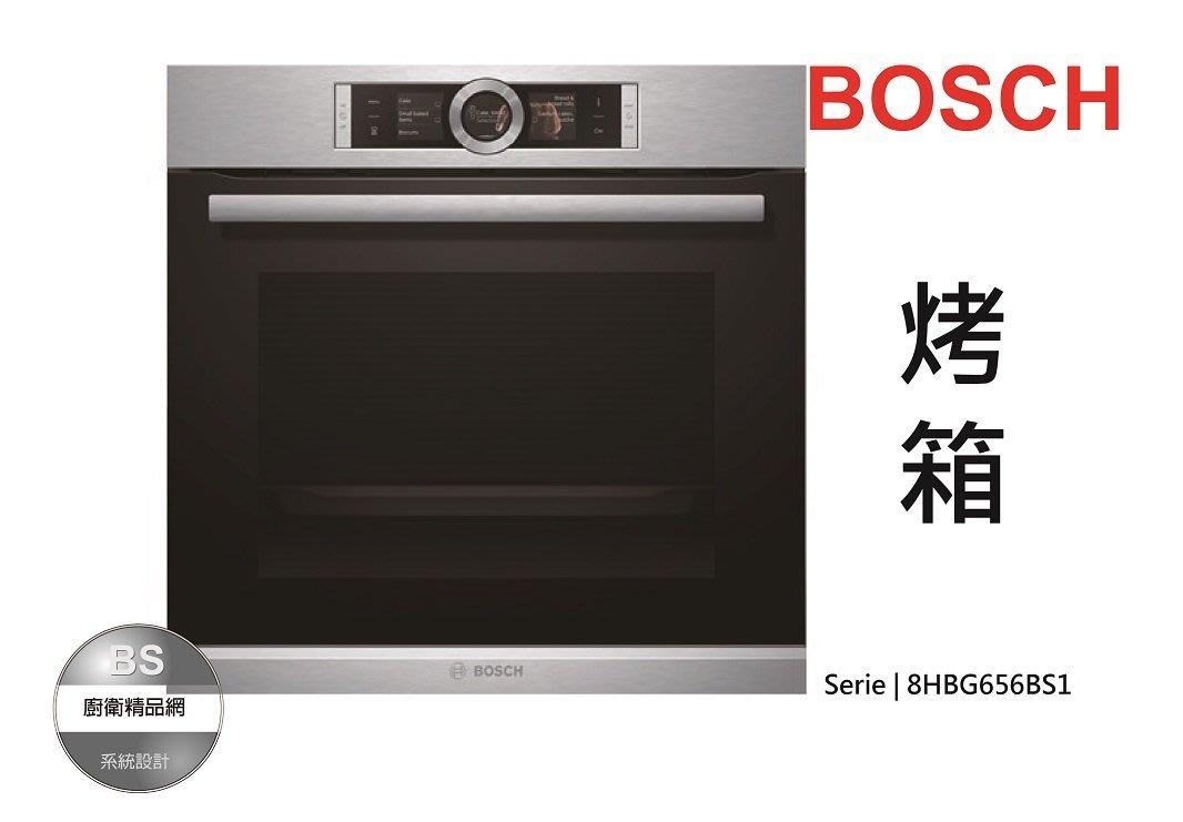 【BS】BOSCH烤箱Serie 8系列HBG656BS1不鏽鋼色系烘焙燒烤