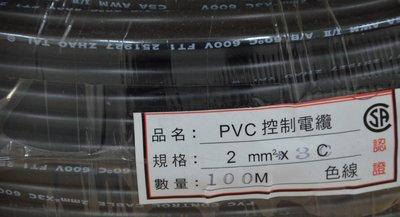 兆泰 PVC 輕便電纜 2mm²*3C 細芯電纜線 控制電纜 2mm*3C 3芯 PVC多芯控制電纜