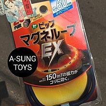 【磁力項圈】現貨 日本製 易利氣磁力項圈 EX 加強版 藍色 60 cm  另有黑色、粉色 50cm 45cm