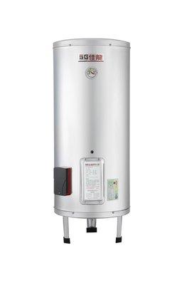 佳龍牌電能熱水器20加侖貯備型立地式電熱水器 JS20-B☆來電特價☆台中佳龍牌、彰化佳龍牌、南投佳龍牌、員林佳龍牌