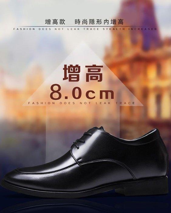 男人救星-8CM隱形內增高商務真皮皮鞋