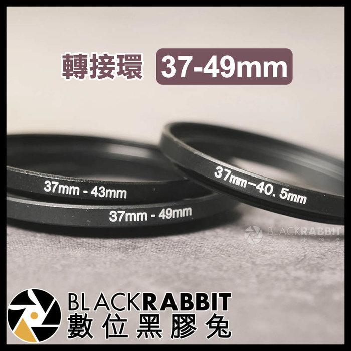 數位黑膠兔【 008 轉接環 37-49mm 】 相機 鏡頭 濾鏡 37mm 單眼 微單 小轉大 螺牙 保護鏡 轉接