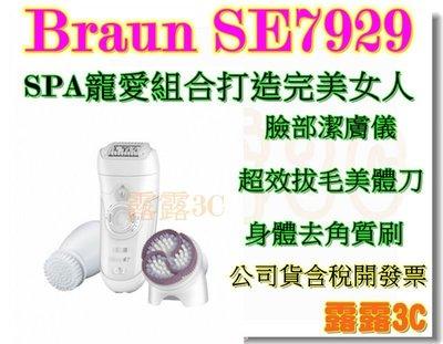 Braun SE7929 德國百靈潔膚美體刀 SPA寵愛組合 臉部潔膚儀 超效拔毛美體刀 身體去角質刷『露露3C』 高雄市