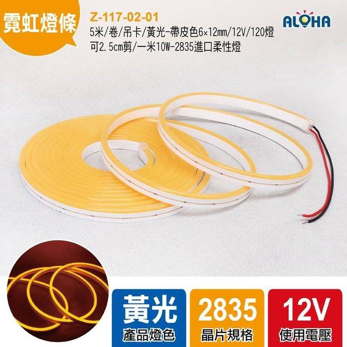 阿囉哈LED大賣場LED霓虹燈條《Z-117-02-01》5米/卷/黃光 6×12mm/12V/可2.5cm剪 LOGO