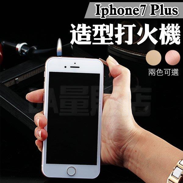 手機造型點火器 創意打火機 iPhone 7 Plus 5.5吋 可充瓦斯 整人 交換禮物 金(80-2919)