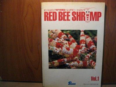 【愛悅二手書坊 A-2】(日)RED BEE SHRIMP Vol.01