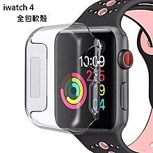【呱呱店舖】Watch  4代 5代 通用 軟殼 保護套 TPU 超薄 矽膠套 四周包覆款 螢幕包覆款 40/44mm