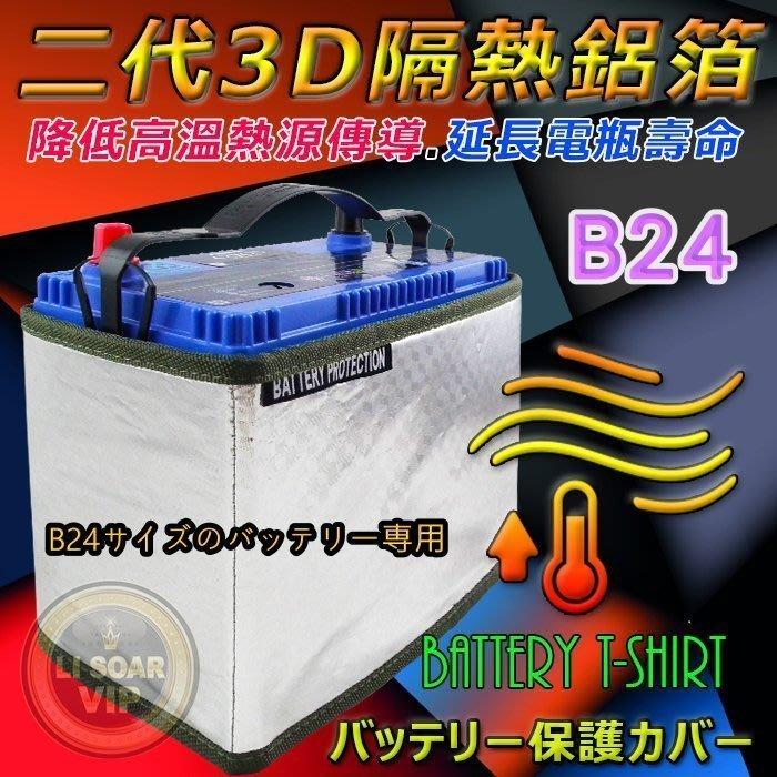 【電池達人】55B24LS 統力 汽車電池 + 3D隔熱套 杰士 GS H-RV CRV CIVIC 喜美 ALTIS