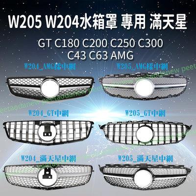 BenZ W205 W204 水箱罩 專用 滿天星 GT C180 C200 C250 C300 C43 C63 AMG