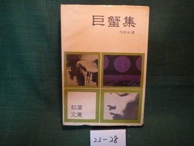 【愛悅二手書坊 23-28】巨蟹集 七等生