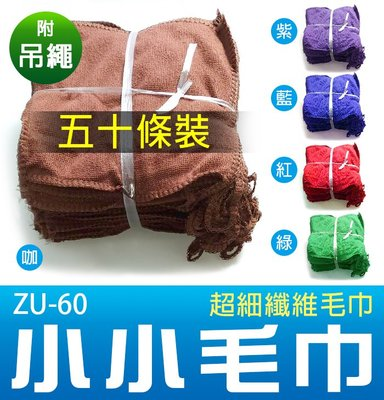 【傻瓜批發】(ZU-60)小小毛巾 帶...